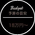 予算の目安:18万円〜