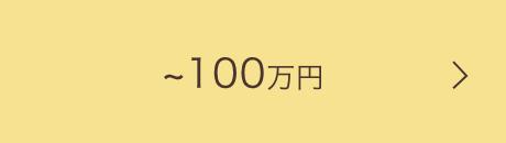 50〜99万円