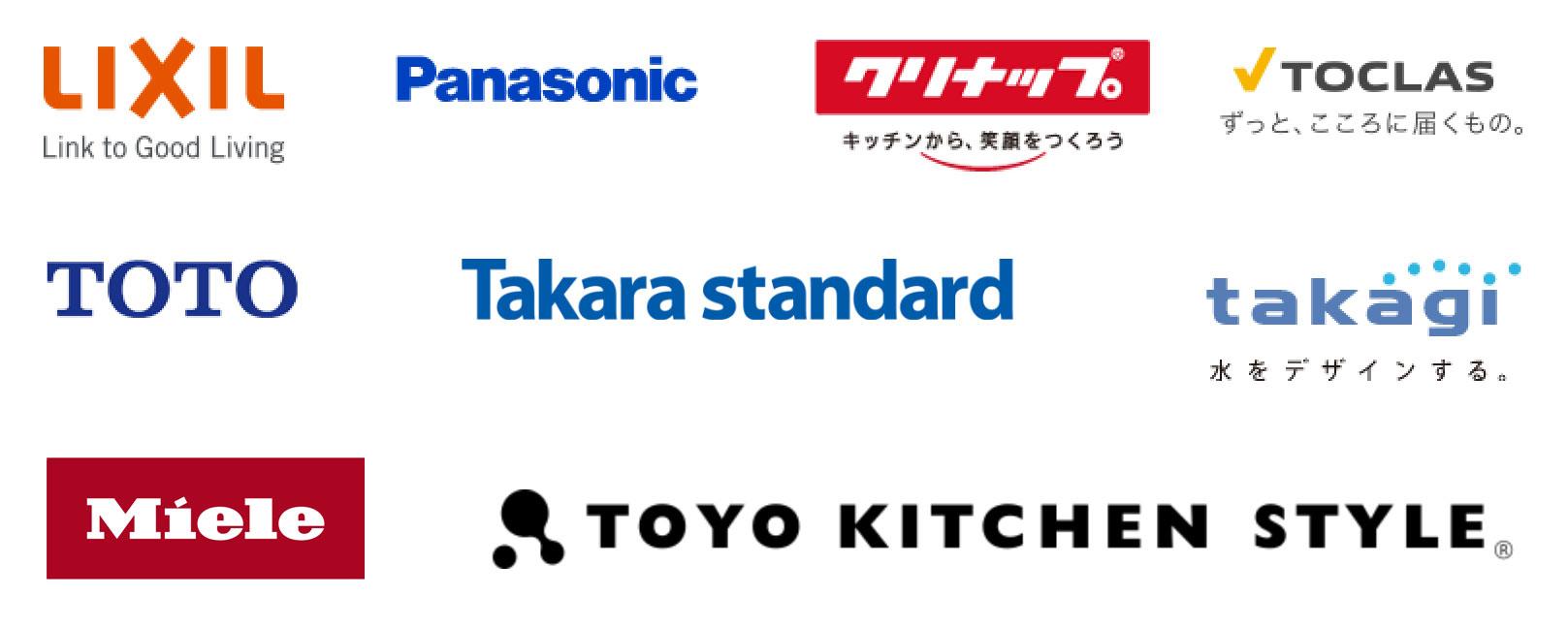 LIXIL, Panasonic, クリナップ, TOCLAS, TOTO, TAKARA Standard, Takagi, Miele, TOYO KITCHEN STYLE